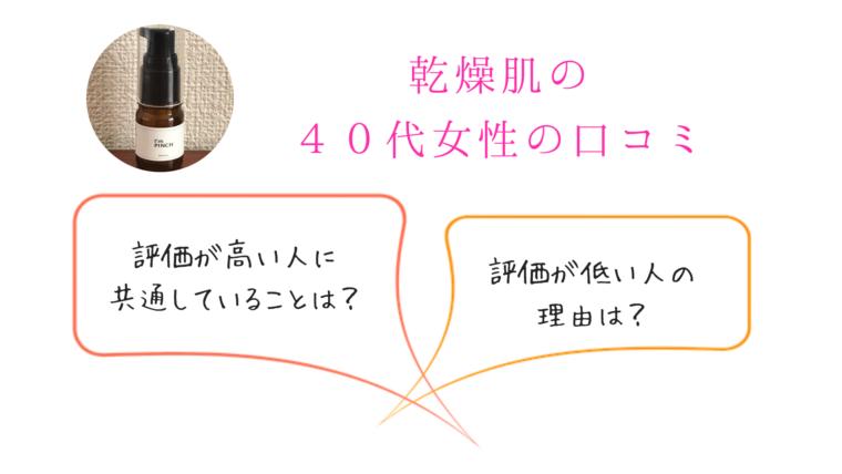 乾燥肌の40代女性の口コミ
