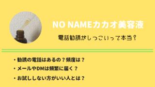 NO NAMEカカオ美容液電話勧誘