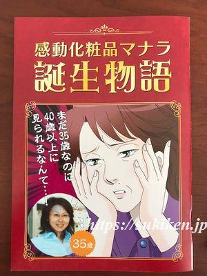 感動化粧品マナラ誕生秘話