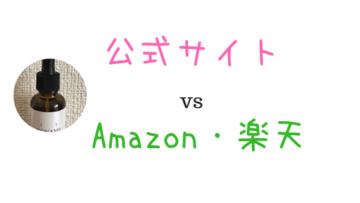 ノーネーム公式サイトvsAmazon・楽天