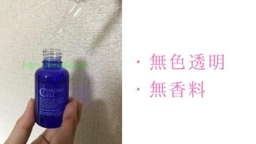 クロノセル美容液は無香料・無色透明