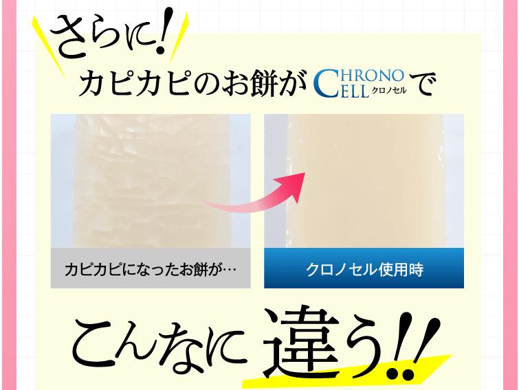 クロノセルの効果の画像