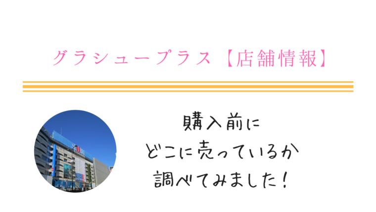 グラシュープラス【店舗情報】