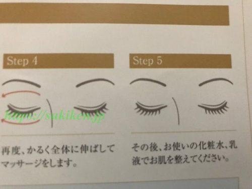 グラシュープラス使い方step5