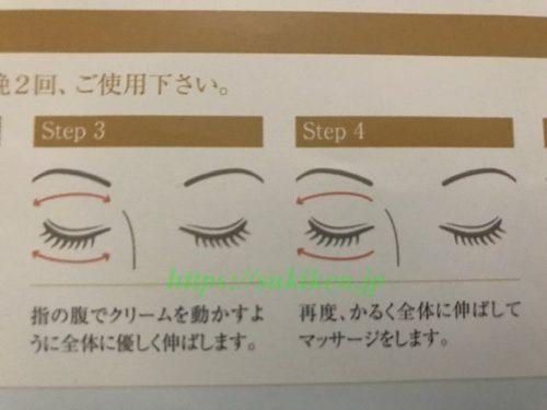 グラシュープラス使い方step3・4