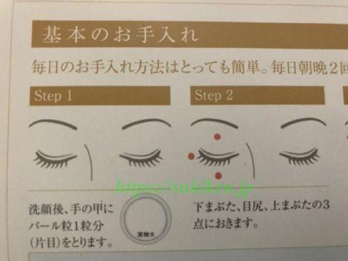 グラシュープラス使い方step1・2