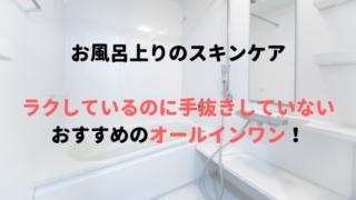 お風呂上りのスキンケア時短もできてしっかりケアできるおすすめオールインワン