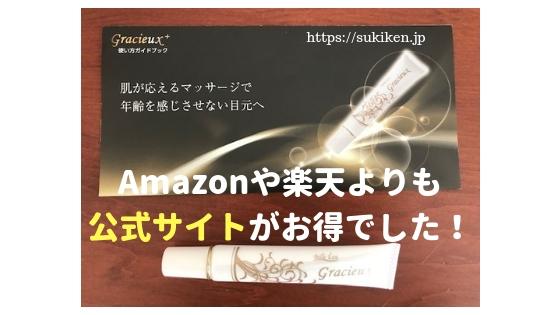 Amazonや楽天よりも公式サイトがお得でした!