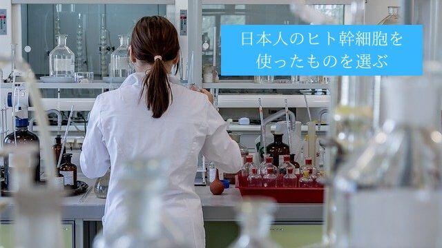 日本人のヒト幹細胞を使ったものを選ぶ