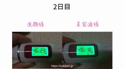 pgcdナイトソープ計測2日目