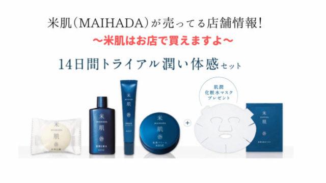 米肌(MAIHADA)が売ってる店舗情報!