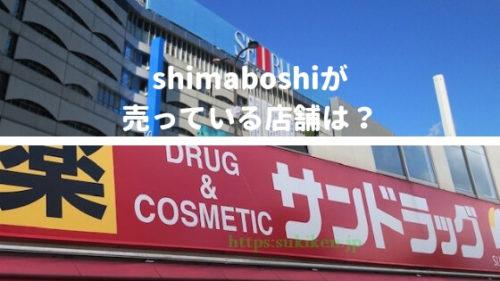 シマボシはドラッグストアに売ってる?