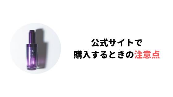 シマボシ公式サイトで購入するデメリット