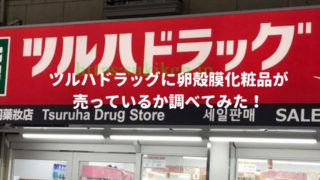 ツルハドラッグに卵殻膜化粧品が売っているか調べてみた
