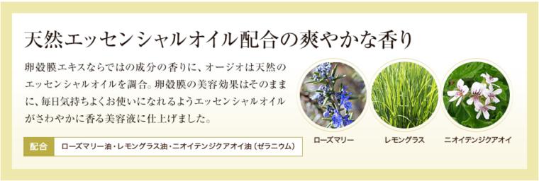 ビューティーオープナーは天然エッセンシャルオイルの香り