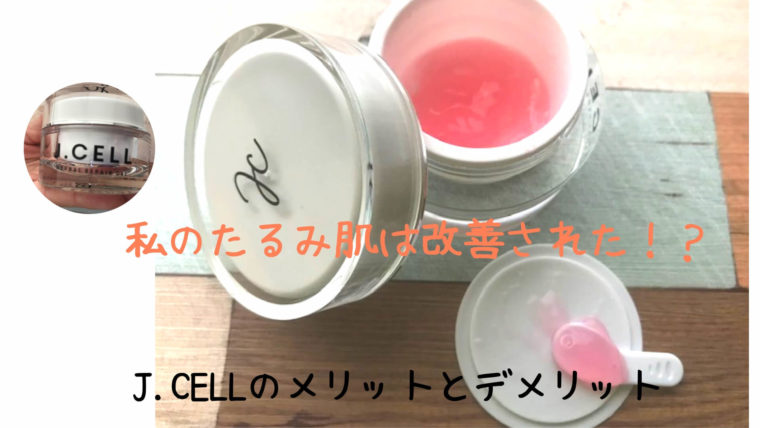 J.CELLの効果は?