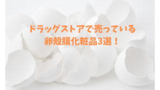 ドラッグストアで売っている卵殻膜化粧品