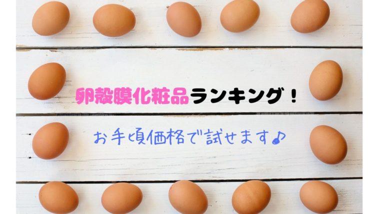 卵殻膜化粧品ランキング