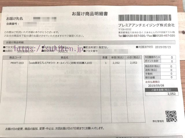 カナデルが半額の2,052円で買えた