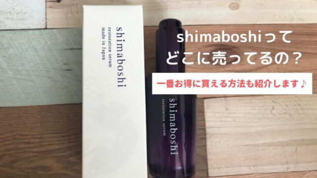 シマボシ店舗