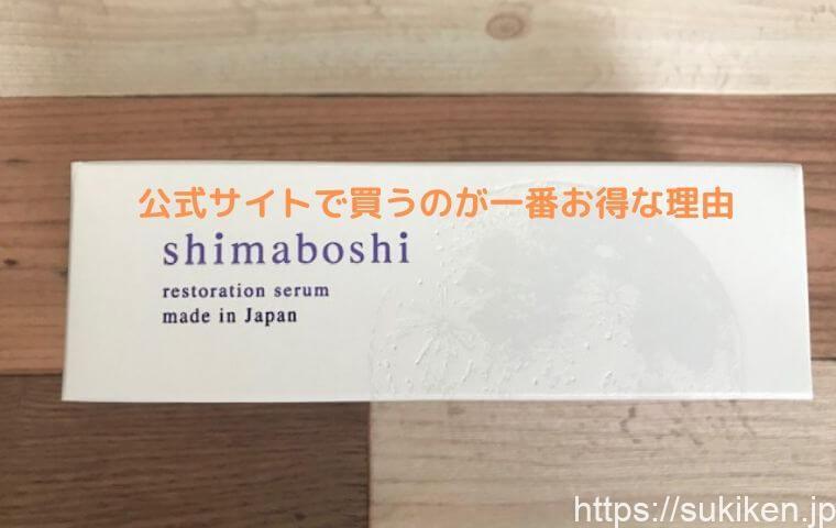 shimaboshi(シマボシ)のキャンペーン