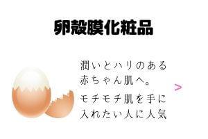 卵殻膜化粧品のカテゴリ