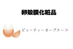 卵殻膜化粧品のおすすめビューティーオープナー