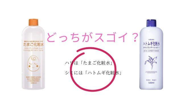 たまご化粧水とハトムギ化粧水の比較