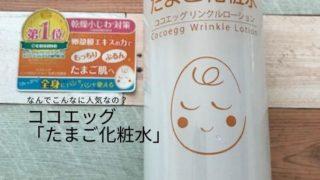ココエッグたまご化粧水