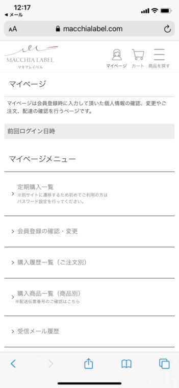 会員登録の確認・変更