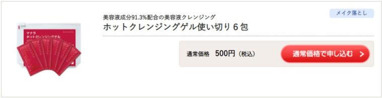 6包で500円