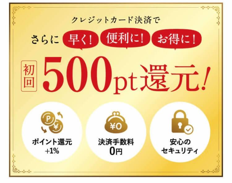 シミュート500ポイント還元